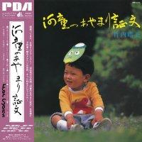 竹内 晴美 (Harumi Takeuchi) : 河童のあやまり証文/For Sons (LP/with Obi)