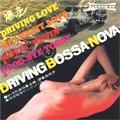 浜口庫之助・伊集加代子・沢田駿吾クインテット+2 / Driving Bossa Nova -暴走- (7')
