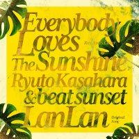 笠原瑠斗 & beat sunset : Everybody Loves The Sunshine / ランラン (7