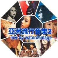 予約商品・DJ waterdamage(珍盤亭娯楽師匠) : 亞洲流行音樂 2 (MIX-CD)