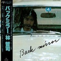 林哲司 : BACK MIRROR (LP/with Obi)