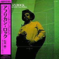 石川晶とカウント・バッファローズ : アフリカン・ロック (LP/with Obi)