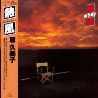 原久美子 : 熱風 (LP/with Obi)