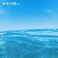 予約商品・Lisa Halim : キミとブルー (7
