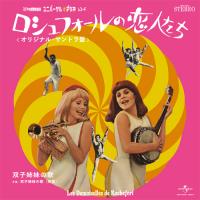 "Michel Legrand - ミシェル・ルグラン : Les Demoiselle De Rochefort - ロシュフォールの恋人たち (7""/pink vinyl)"