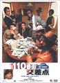 Across 110th Street - 110番街交差点 (DVD/USED/EX)