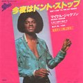 Michael Jackson / Don't Stop 'Til Get Enough - I Can't Help It (7'/USED/VG++)