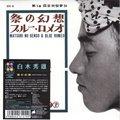 白木秀雄 -Hideo Shiraki- / 祭りの幻想 - ブルー・ロメオ (EP/7'/初回完全限定プレス)