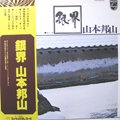 山本邦山 - Hozan Yamamoto / 銀界 (LP/USED/NM)