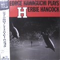 ジョージ川口 - George Kawaguchi / Plays Herbie Hancock (LP/USED/NM)