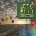 KAZUYA a.k.a. PEE / 遊音 (MIX-CD)