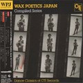 V.A. (Wax Poetics Japan) / Dance Classics of CTI Records (CD)