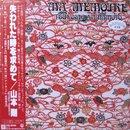 山本剛 - Tsuyoshi Yamamioto / Ma Memoire (LP/USED/EX+)