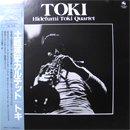 土岐英史 - Hidefumi Toki Quartet - Toki (LP/USED/NM)