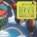 KAZUYA a.k.a. PEE / 遊音 vol.2 (MIX-CDR)