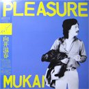 向井滋春 - Shigeharu Mukai / Pleasure (LP/USED/NM)