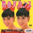 秋野暢子 - Yoko Akino / 恋のバカンス - Oh My Idolll (7'/USED/EX++)