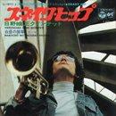 日野皓正 - Terumasa Hino / Snake Hip - 白昼の襲撃テーマ (7'/USED/VG+)