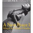 大塚広子 - Hiroko Otsuka / A New Peace 1 (MIX-CD)