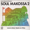 志水貴史 a.k.a 55King / Soul Makossa 2 (MIX-CD/紙ジャケ)