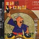 関口紘嗣 - Hirotsugu Sekiguchi / 続・B級レトロ和謡 (MIX-CD)