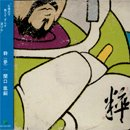 関口紘嗣 - Hirotsugu Sekiguchi / 粋