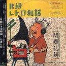 関口紘嗣 - Hirotsugu Sekiguchi / B級レトロ和謡 (MIX-CD)