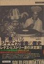 デヴィッド・カッツ+森本幸代 / Solid Foundation / 語り継がれるジャマイカ音楽の歴史 (Book)