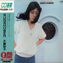 大貫妙子 - Taeko Ohnuki / Sunshower (CD/USED/M)