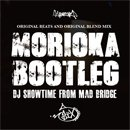 DJ SHOWTIME / MORIOKA BOOTLEG (MIX-CD)