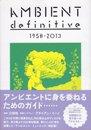 三田格 / AMBIENT definitive 1960-2014 / アンビエント・ディフィニティヴ (Book)