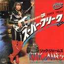 Rick James / Super Freak - スーパー・フリーク (7