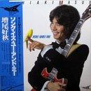 増尾好秋 - Yoshiaki Masuo / The Song Is You And Me (LP/USED/EX+)