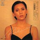 中原理恵 - Rie Nakahara / ディスコ・レディー (Disco Lady) - Sentimental Hotel (7