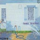 東北新幹線 / Thru Traffic (LP/reissue)
