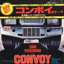 O.S.T. (U.S. CONVOYS) / CONVOYのテーマ - Dangerous Curve (7