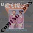 「入荷予定 & 予約商品」Patterson Twins / Gonna Find A True Love - Let Me Be Your Lover (7