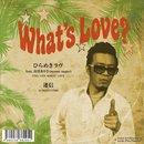 What's Love? / ひらめきラヴ feat. 山里ありさ - 迷信 (7