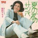 和田アキ子 - Akiko Wada / 夏の夜のサンバ - チャンスは三度 (7