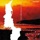 キリンジ / フリー・ソウル・キリンジ 〜 Redlight Edition (LP)