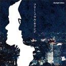 キリンジ / フリー・ソウル・キリンジ 〜 Bluelight Edition (LP)