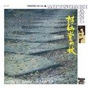 菅野光亮 - Mitsaki Kanno / 詩仙堂の秋(LP/180g Limited re-issue)