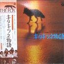 O.S.T.(ゴダイゴ) / キタキツネ物語 (LP/USED/EX-)