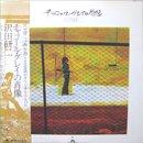 沢田 研二 - Kenji Sawada / チャコール・グレイの肖像 (LP/USED/NM)