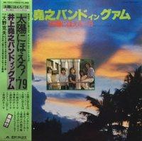 O.S.T.(井上堯之バンドイングァム) : 太陽にほえろ '79 (LP/USED/EX--)