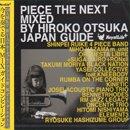大塚広子 - Hiroko Otsuka / Piece The Next (MIX-CD)