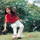 大貫妙子 - Takeko Ohnuki / サマー・コネクション - 部屋 (7