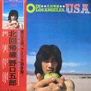 野口五郎 - Goro Noguchi / Goro In Los Angeles, U.S.A. 北回帰線  (LP/USED/VG++)