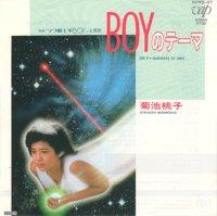 菊池桃子 - Momoko Kikuchi : BOYのテーマ / Anatakara Fly Way (7