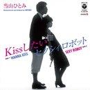 当山ひとみ / Kissしたい - セクシィ・ロボット (7